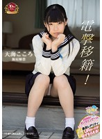 Electric Shock Transfer ! Kokoro Amami This Pure And Innocent Girl Lets Loose - 電撃移籍! 天海こころ 無垢解禁 [mukd-434]