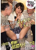 The Creampie Ban Is Lifted Cum Crazy Creampie Sex With A Schoolgirl Who Loves Dirty Old Men She's Been Begging For Rich And Thick Sex Mao Oichi - 中出し解禁 おじさん大好き女子校生が出会ったその日に狂ったようにハメまくり中出し懇願しまくるこってり超濃厚セックス 音市真音 [kawd-850]