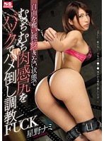 We're Breaking In This Bitch By Immobilizing Her And Making Sure She Can't Resist, And Then We're Gonna Fuck The Shit Out of Her Meaty Voluptuous Ass Nami Hoshino - 自由を奪い抵抗できない状態でむっちむち肉感尻をバックでハメ倒し調教FUCK 星野ナミ [ssni-031]