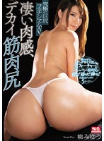 The Ultimate Flesh Fantasy A Big Muscular Ass The Ultimate Big Ass Lover AV Miyu Yanagi - 凄い肉感、デカイ筋肉尻 究極の巨尻フェチシズムAV 柳みゆう [ssni-037]