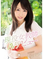 A Real Life Female Teacher In Her AV Debut Nao Kiritani - 現役女教師AVデビュー 桐谷なお [mifd-020]