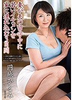 While Her Husband Was Away, This Housewife Brought A Handsome Young Man For 3 Days Of Fucking After He Pleasured Her Thoroughly With Foreplay He Kept His Dick Continuously Inside Her Pussy For Multiple Rounds Of Orgasmic Ecstasy Hitomi Enjoji - 妻が夫の留守中に若いイケメンを家に連れ込む3日間~丁寧な愛撫でトコトン楽しみイった後も結合したまま抱き合って繰り返しセックス~ 円城ひとみ [vec-286]