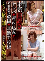 A Serious Seduction Married Woman Babes Who Fall For Handsome Pickup Artists 3 Picking Up Girls, Take Them Home, Film Peeping Sex Videos, Sell Them Without Permission - 本気(マジ)口説き イケメン軟派師に口説かれる人妻編 3 ナンパ→連れ込み→SEX盗撮→無断で投稿 [kkj-064]