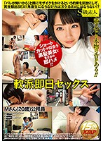 Picking Up Girls For Quickie Sex Ms. M (Age 20), A Public Service Worker - 軟派即日セックス Mさん(20歳) 公務員 [supa-260]
