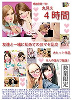 My First Orgy With My Friend 4 Hours - 友達と一緒に初めてのおマセ乱交4時間 [honb-040]