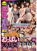 Horny Ladies With Big Tits Only! We Want Drunk Ladies With Big Titties For Large Orgies - 巨乳で淫乱限定!ほろ酔いおっぱい大乱交 [cesd-471]