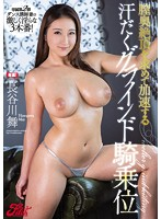 She's Grinding Hard In Sweaty, Sultry Cowgirl Sex As She Seeks Deep Pussy Ecstasy Mai Hasegawa - 膣奥絶頂を求めて加速する汗だくグラインド騎乗位 長谷川舞 [jufd-814]