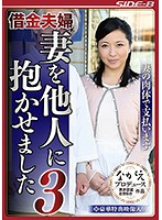 A Couple In Debt I Let Someone Else Fuck My Wife 3 I'll Pay Back My Debts With My Wife's Body - 借金夫婦 妻を他人に抱かせました 3 妻の肉体で支払います [nsps-643]