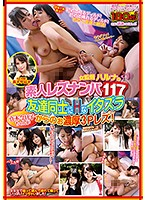 Female Director Haruna Amateur Lesbian Seduction 117 Kyoko Maki Will Get Together With Her Friends To Bring You Everything From Sexy Pranks To Deep And Rich Lesbian Threesome Sex! - 女監督ハルナの素人レズナンパ117 真木今日子ちゃんが友達同士にHなイタズラからのぉ濃厚3Pレズ! [nps-340]