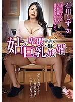 A Son-In-Law Who Lusts For His Mother-In-Law's Filthy Big Tits Shizuka Ishikawa - 姑の卑猥過ぎる巨乳を狙う娘婿 石川しずか [gvg-587]