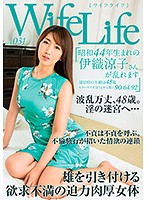 WifeLife Vol.031 Ryoko Iori Was Born In Showa Year 44 And Now She's Going Cum Crazy She Was 48 Years Old At The Time of Filming Her Three Body Sizes Are 90/64/92 92 - WifeLife vol.031・昭和44年生まれの伊織涼子さんが乱れます・撮影時の年齢は48歳・スリーサイズはうえから順に90/64/92 [eleg-031]