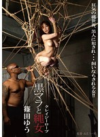 Crazy Ropes Big Dicks And Bondage Crazed Women Yu Shinoda - クレイジーロープ 黒マラと縄女 篠田ゆう