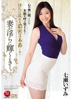 When A Wife Shines With Lust... Izumi Nanase - 妻が淫らに輝くとき…。 七瀬いずみ [juy-305]