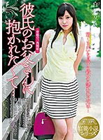I Wanted To Be Fucked By My Boyfriend's Father... Rin Shiraishi - 彼氏のお父さんに抱かれたくて… 白石りん [nacr-124]