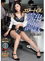 Iori Kogawa Elite Office Lady Exhibitionist Training - CEO's Slut Daughter Reaches Climax Just By Being Watched - - 古川いおり エリートOL露出調教~見られるだけで絶頂する身体に堕ちた社長令嬢~ [star-849]