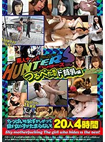 Picking Up Girls: Amateur Hunters Flat Titty Girls Only Tiny Titties Edition We Just Can't Resist Girls Who Try To Hide Their Tiny Bodies! 20 Girls/4 Hours - 素人ナンパHunters つるぺた限定ド貧乳編 ちっぱいを恥ずかしがって隠す女の子がたまらない!20人4時間 [snhd-006]