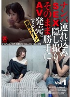 Take Her To A Hotel, Film The SEX On Hidden Camera, And Sell It As Porn. A Seriously Handsome Guy vol. 1 - ナンパ連れ込みSEX隠し撮り・そのまま勝手にAV発売。する別格イケメン Vol.1 [sntl-001]