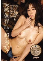 Addicted To Pleasure (Sex) + Ultra Bukkake Sex A Woman Hooked On Sex, Possessed By Sex, And Unable To Live Without Sex Seira Kotomi - 快感(セックス)依存症+超ぶっかけ セックスに溺れ、セックスに取り憑かれ、セックスなしでは生きていけない女 琴水せいら [ipx-063]
