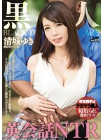 Black English Lesson NTR Yuki Seijo - 黒人英会話NTR 清城ゆき [wanz-691]