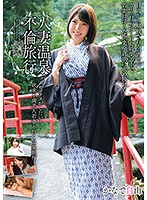 A Married Woman Hot Springs Adultery Trip Miyu Kanade - 人妻温泉不倫旅行 かなで自由 [madm-071]