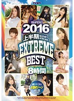 IDEAPOCKET 2016 First Half EXTREME BEST 8 Hours Super Select Recommended Scenes! - IDEAPOCKET 2016 上半期 EXTREME BEST 8時間 選りすぐりのお勧めシーン厳選収録! [idbd-751]