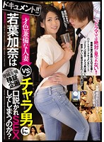 Document It!! A Variety Show Exclusive Actress Investigation A Genius Married Woman Will Kana Wakaba Be Seduced By A Pickup Artist For Sex? - ドキュメント!!専属女優検証企画 才色兼備な人妻 若葉加奈はチャラ男に口説かれSEXしてしまうのか? [juy-341]