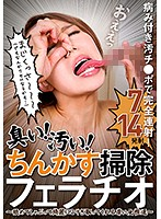 Stinky! Dirty! Cock Crust Cleaning Blowjob Action Sacred Ladies Who Will Lick And Suck And Clean Your Dick Off - 臭い!汚い!ちんかす掃除フェラチオ~舐めてしゃぶって綺麗にこそぎ取ってくれる尊い女性達~ [agemix-392]