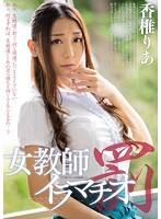 Female Teacher Deep Throat Punishment Lea Kashii - 女教師イラマチオ罰 香椎りあ [miae-161]