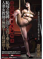 A Story Of Female Torture And Ecstasy Ayako Kano - 女殺残酷昇天縄物語 加納綾子 [nbd-76]