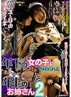A Big Tits Maid Who Moans With Pleasure When Her Pussy Gets Rubbed An Elder Sister Who Likes Getting Pleasured By Younger Women 2 Miyu Kanade Aine Kagura - 股間を擦られ悶絶する巨乳メイド 年下の女の子に辱められる年上のお姉さん2 かなで自由 神楽アイネ [cmv-108]