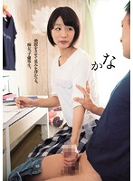 Show Her An Erection And She'll Give You A Smile An Honor Student Slut Kana Kana Manaka - 勃起をさせて笑みを浮かべる。痴女っ子優等生。かな まなかかな [dasd-408]