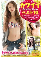 Stylish & Cute Collection BEST 10 The Kind Of Girls That Japanese Men Like Cute And Tiny Foreigners Collection 300 Min - ハイカラ カワイイCollectionベスト10 日本人好みのキュートでミニマムな外国人大集合300min