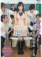 ʺFrom Today I'm The Class's Official Sex Toyʺ Dirty Big Tits Class Representative Kotone - 「今日からクラスの公式オナペットになりました」恥さらし巨乳学級委員長 ことね [fskt-035]