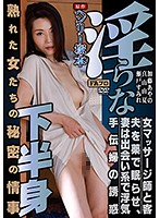 A Henry Tsukamoto Production Her Horny Lower Half Ripened Ladies In A Secret Love Affair - ヘンリー塚本原作 淫らな下半身 熟れた女たちの秘密の情事 [hqis-049]
