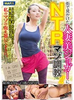 NTR Maso Breaking In Training With A Beautiful Married Woman Jogger!! Lea Kashii - 街で見かけた人妻美ジョガーにNTRマゾ調教!! 香椎りあ [mrxd-076]