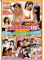 Female Director Haruna Amateur Lesbian Seduction 118 These Friends Are Giving Me A Spence Gland Massage G-Spot Awakening With Their Titties! When Her Switch Gets Flipped, I'm Having A Threesome Lesbian Experience With Hibiki Otsuki ! - 女監督ハルナの素人レズナンパ 118 友達同士のおっぱいのGスポットスペンス乳腺マッサで初覚醒!スイッチ入って大槻ひびきちゃんと3Pレズでマジ卍!