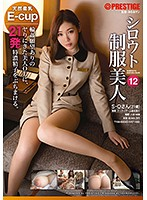 An Amateur Beauty In Uniform 12 A Semen-Packed, Deep And Rich 21 Cum Shot Defilement Of A Big Tits Receptionist Public Masturbation, Bukkake, Cum Swallowing, And Large Orgies A Perverted Office Lady's Wishes Are About To Cum True - シロウト制服美人 12 巨乳受付嬢を汚し尽くすザーメンパック、濃厚精子21発 公開オナニー、ぶっかけ、ごっくん、大乱交。変態OLの願望が入り乱れる。 [aka-054]
