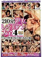 210 Minutes! Mature Lesbian Beauties Complete Works 4 - 210分!熟女レズ美アン大全 4 [chv-045]