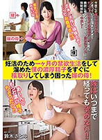 The Bride's Mother Wants A Baby, And She's About To Take All Of My Sperm Saved Up From A Month Of Abstinence! She Sees My Rock Hard Cock, Ready To Fill My Bride With Cum Tonight, But She Jumps On It And Immediately Starts Licking It, Until SHe Gets Me To Creampie Her Mature Pussy! Satomi Suzuki - 妊活のため一ヶ月の禁欲生活をして溜めた僕の濃厚精子をすぐに横取りしてしまう困った嫁の母!今夜こそ嫁を孕ませるぞ…と思っていても溜まりすぎてギンギンになってる勃起チ○ポを見た瞬間に飛びつきむしゃぶり自分のマ○コに強制横取り中出し!2 鈴木さとみ [voss-071]