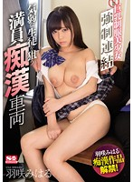 A Beautiful Young Girl in Uniform With Big Tits A Forced Union A Train Molester Who Targets Weak-Willed Students Miharu Usami - 巨乳制服美少女 強・制・連・結 気弱な生徒を狙う満員痴漢車両 羽咲みはる [ssni-091]