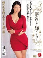 A Beautiful Honor Student Mature Woman A First From Madonna!! When A Housewife Sparkles With Lust... Hitomi Takeuchi - 優等生美熟女・マドンナ初登場!! 妻が淫らに輝くとき…。 竹内瞳 [juy-363]