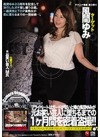A Madonna Exclusive No. 3!! Yu Kawakami Is Giving Her Full Support To The Party!! Usually In Her Private Life She's Got Her Guard Up, But We Tracked Yumi Kazama For A Month As She Finally Gets Fucked By This Comedian In A Full On Hidden Camera Peeping!! Show!! - マドンナ専属 第3弾!! 川上ゆう全面協力でコンパ決行!! プライベートはガードが堅いと噂の風間ゆみが元お笑い芸人に堕ちるまでの1ヶ月間を密着盗撮!! [juy-366]