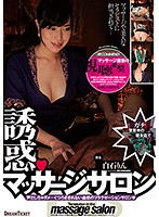 Temptation Massage Salon - Rin Shiraishi - 誘惑◆マッサージサロン 白石りん [cmd-014]