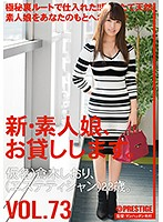 All New We Lend Out Amateur Girls. 73 Shiori Kuraki (A Massage Parlor Therapist) 22 Years Old - 新・素人娘、お貸しします。 73 倉木しおり(エステティシャン)22歳。 [chn-152]