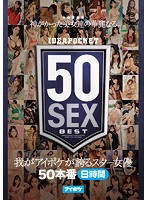 50 Wonderful SEX Scenes of Beautiful Girls Only God Could Make - The Pride of Aipoke Star Actresses 50 Videos 8 Hours - 神がかった美女達の華麗なる50SEX 我がアイポケが誇るスター女優50本番8時間 [idbd-767]