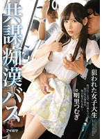 Targeted College Girl Molestation Bus Conspicary Tsumugi Akari