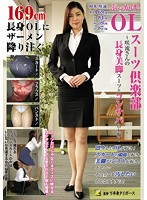 BUKKAKE! Office Ladies Suit Club - Saryu-san Tall Girl Beautiful Legs Suits Conservative Office Lady Clothes - Saryu Usui - ぶっかけ!OLスーツ倶楽部~咲流さんの長身美脚スーツとコンサバOL服~ 卯水咲流 [ktb-002]