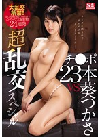 Large Orgies Unveiled! 23 Dicks VS Tsukasa Aoi Non-stop 24 loads of lots of cum for the girl always in need of dick! Orgy Special - 大乱交解禁!! チ●ポ23本VS葵つかさ 常に肉棒を求めてイカセ合うノンストップ大量射精24連発 超乱交スペシャル [ssni-103]