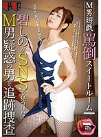 Maso Man Hot Plays The Sexual Abuse Suite Room Shino Aoi Has Discovered A Maso Man Suspect On Social Media And Is Making An Investigative Pursuit - M男遊戯 罵倒スイートルーム 碧しのがSNSで見つけたM男疑惑の男を追跡捜査 碧しの [mane-013]