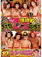 Attack The Castle Naked! Warring States Lesbian Battle - 全裸で城攻め!戦国レズ合戦 [rctd-071]